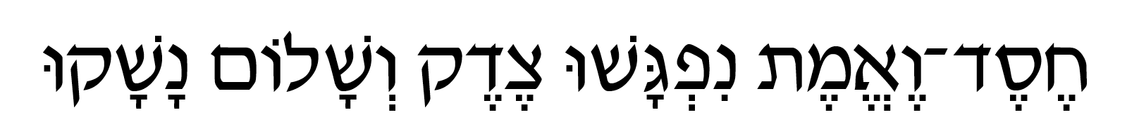 Chesed ve'emet nifgshu tzedek v'shalom nashaku.